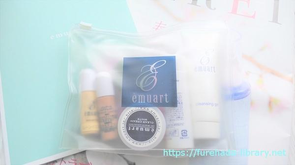 エミュアール化粧品トライアルセット
