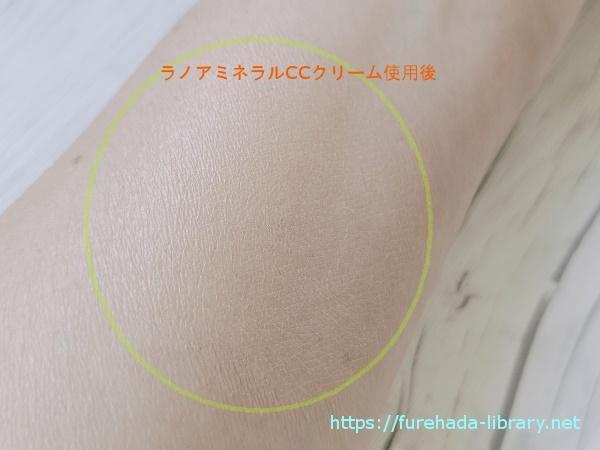 ラノアミネラルCCクリーム使用後の肌
