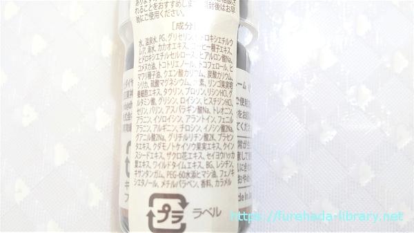 【NO NAMEカカオ美容液】の成分
