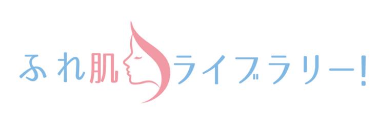 ふれ肌ライブラリー!