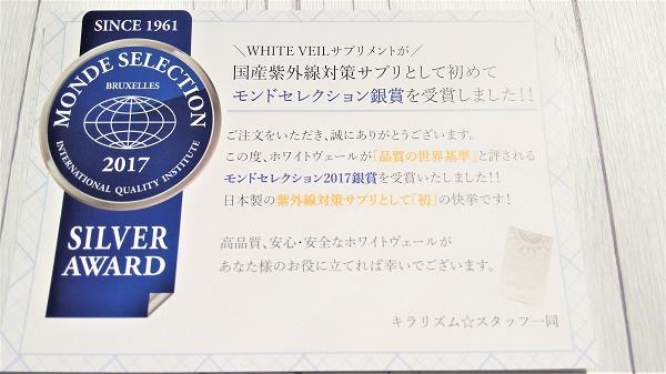 モンドセレクション銀賞