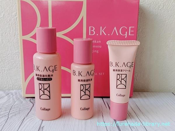 【B.K.AGE(ビーケーエイジ)】トライアルセット