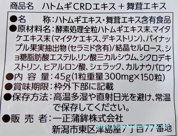 ハトムギCRDエキス+舞茸エキス 原材料