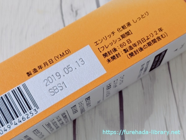 エンリッチ化粧液 製造年月日