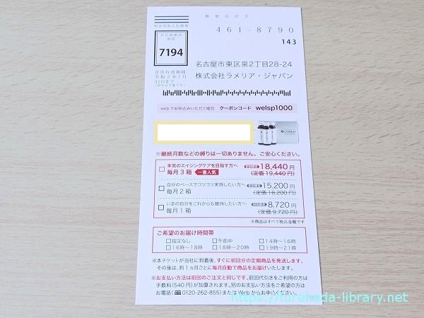 ラメリアプレミアム】 1,000円引きチケット