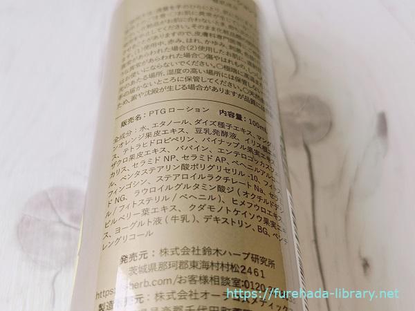 パイナップル豆乳ローションプレミアム成分