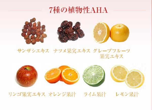 7種の植物AHA