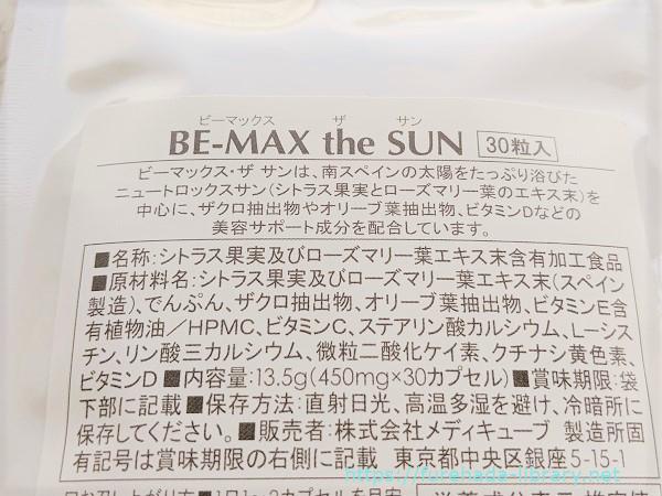 BE-MAX the SUN(ビーマックス・ザ・サン)成分