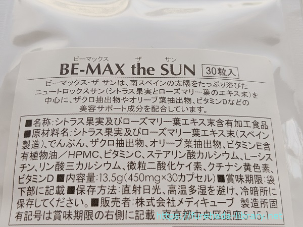 BE-MAX the SUN成分