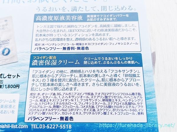 ニューピュアフコダイン7日間トライアルセット成分