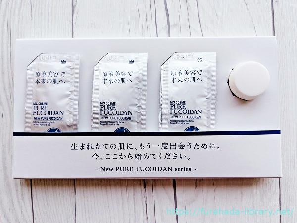 ニューピュアフコダイン7日間トライアルセット