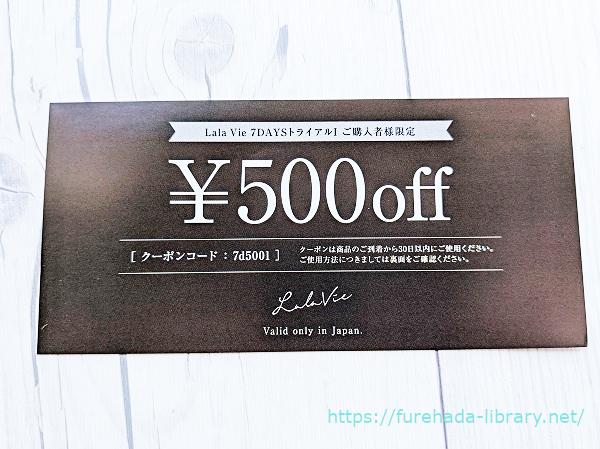 ララヴィ7DAYS TRIAL1500円offクーポン