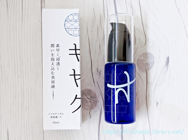 バイオケミカル美容液・キ