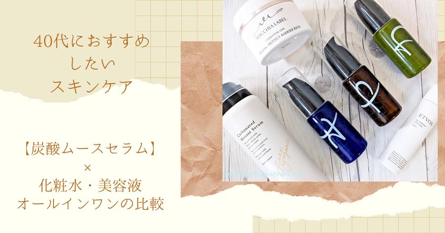 【炭酸ムースセラム】×比較